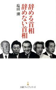 【送料無料】辞める首相辞めない首相