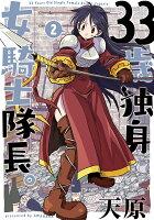33歳独身女騎士隊長。(2)