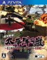太平洋の嵐〜史上最大の激戦 ノルマンディー攻防戦!〜 PS Vita版