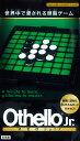 オセロJr. 携帯に便利な折りたたみボードのオセロ (NAGAOKA BORD GAME)