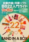 自動作曲・伴奏ソフトBB22 for Mac入門ガイド アレンジや演奏はBand-in-a-Boxにまかせ [ 近藤隆史 ]