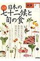 入門日本の七十二候と旬の食