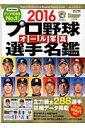 プロ野球オール写真選手名鑑(2016)