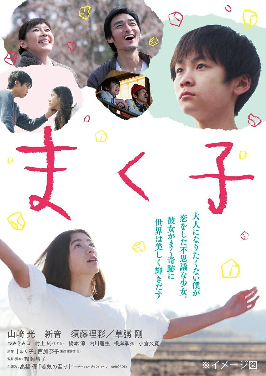 まく子 Blu-ray豪華版【Blu-ray】