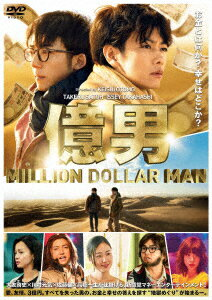 映画「億男」のDVD画像