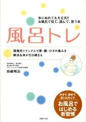 【送料無料】風呂トレ [ 須藤明治 ]