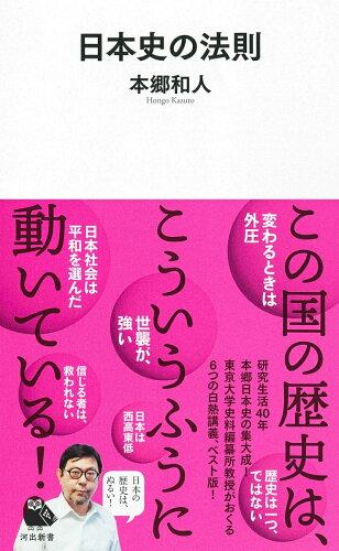 日本史の法則