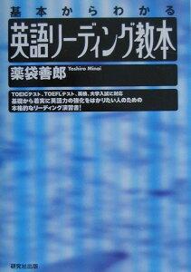 英語リーディング教本