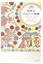 【送料無料】世界のかわいい刺繍