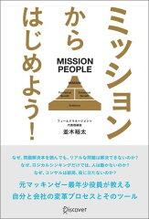 【送料無料】ミッションからはじめよう! MISSION PEOPLE [ 並木 裕太 ]