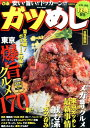 ガツめし 首都圏版