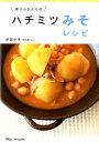 【送料無料】凛りんさんちのハチミツみそレシピ