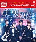 美男<イケメン>ですね〜Fabulous★Boys 完全版 DVD-BOX [ ジロー[汪東城] ]
