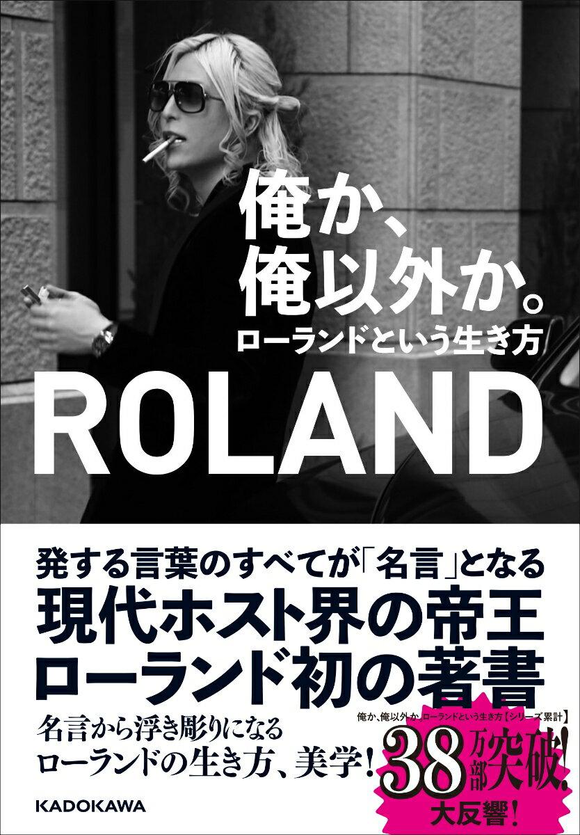 歴史, 伝記(外国)  ROLAND