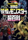 世界の妖怪&モンスター超百科 (学研ミステリー百科DX) [ 宮本幸枝 ]