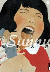【送料無料】Sunny 3 特製ミクロマン&描き下ろし小冊子付き特装限定版 [ 松本大洋 ]
