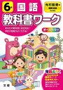 小学教科書ワーク光村図書版国語6年