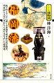 城下町とアジアに開く自由都市博多津の双子都市、開放的な文化と多彩な人材を生み出した福岡藩。