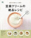 豆腐クリームで和風パフェ(おは朝・おはよう朝日ですで紹介)のレシピ
