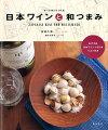 日本ワインと和つまみ