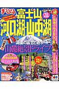 【送料無料】まっぷる河口湖・山中湖 富士山