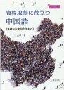 資格取得に役立つ中国語 [ 王 占華 ]