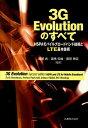 3G evolutionのすべて(HSP