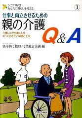 【送料無料】仕事と両立させるための親の介護Q&A