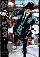 錆喰いビスコ(3)