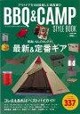 【バーゲン本】BBQ&CAMP STYL