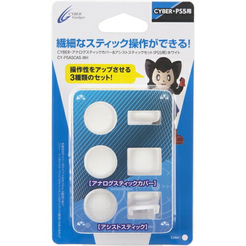 CYBER ・ アナログスティックカバー&アシストスティックセット ( PS5 用) ホワイト