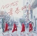 青春時計 (NGT48 CD盤) [ NGT48 ]...