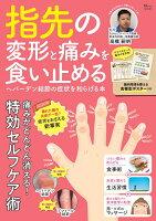 指先の変形と痛みを食い止める ヘバーデン結節の症状を和らげる本