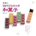 京都のフォトジェニック和菓子 (淡交ムック) [ 高橋マキ ] - 楽天ブックス