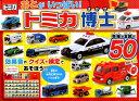 おとがいっぱい!トミカ博士 車種が全部で50 (おととあそぼうシリーズ) [ 日本写真工房 ]