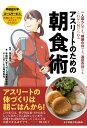 アスリートのための朝食術 一人暮らしでも、朝練の日でも、遠征の日でもこれなら続けられる [ 田口 素子 ] - 楽天ブックス
