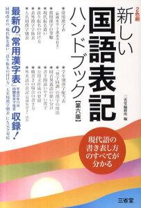 【送料無料】新しい国語表記ハンドブック第6版