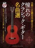 全曲TAB譜付きで弾きやすい! 憧れのクラシック・ギター名曲選