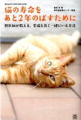 【送料無料】猫の寿命をあと2年のばすために [ 服部幸 ]