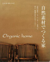 【バーゲン本】Orgamic home 自然素材でつくる家