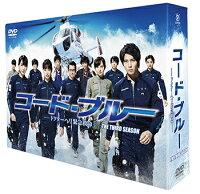 コード・ブルー 〜ドクターヘリ緊急救命〜 THE THIRD SEASON DVD-BOX