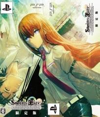 【送料無料】Steins;Gate PSP 限定版