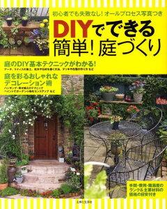 【楽天ブックスならいつでも送料無料】DIYでできる簡単!庭づくり [ 主婦と生活社 ]