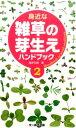 身近な雑草の芽生えハンドブック(2) [ 浅井元朗 ]