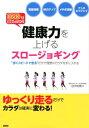 【送料無料】健康力を上げるスロージョギング [ 田中宏暁 ]