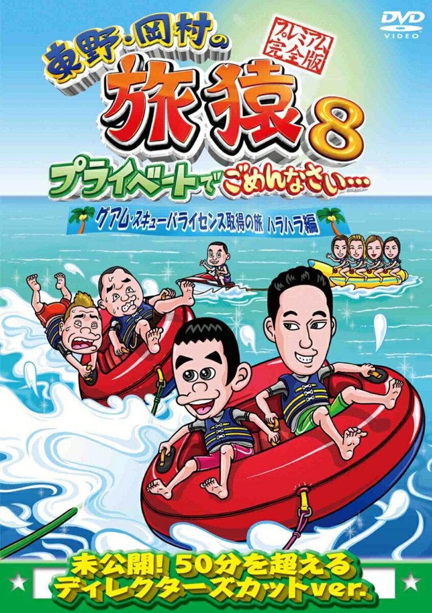 東野・岡村の旅猿8 プライベートでごめんなさい… グアム・スキューバライセンス取得の旅 ハラハラ編 プレミアム完全版