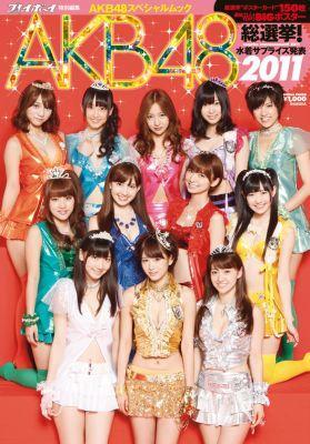 【送料無料】AKB48総選挙! 水着サプライズ発表2011
