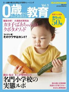 【送料無料】0歳からやっておきたい教育 vol.3