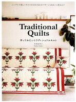 Traditional Quilts作ってみたいトラディショナルキルト