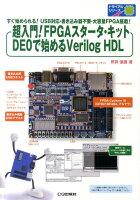 超入門!FPGAスタータ・キットDE0で始めるVerilog HDL